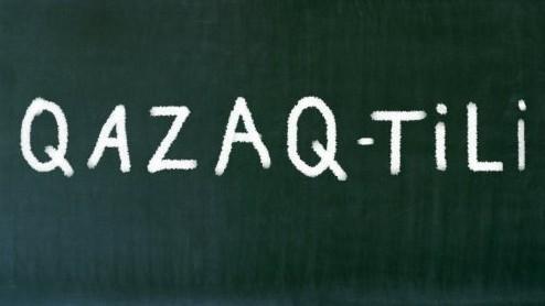 Назарбаев торопит латиницу