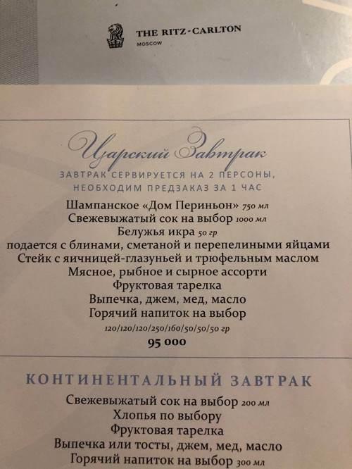 """Почем """"царский завтрак"""" в московском отеле"""