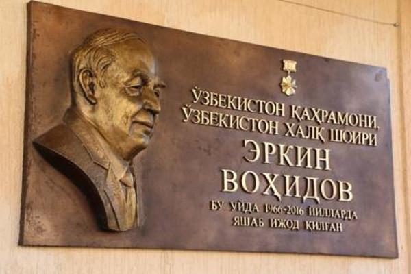 В Маргилане увековечили память поэта Эркина Вохидова