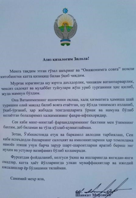 Пятиклашка из Зангиаты получила президентский ответ на свой сборник стихов