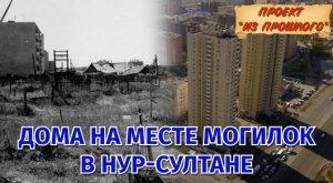 Элитные новостройки возвели на месте православного кладбища в Нур-Султане