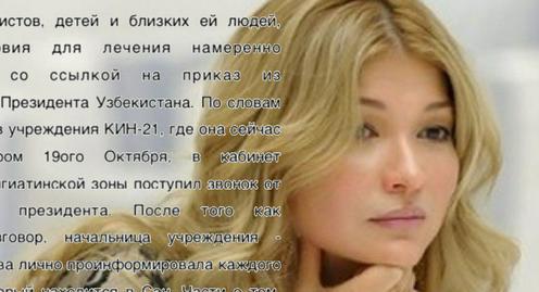 Гульнара Каримова держит уразу в колонии