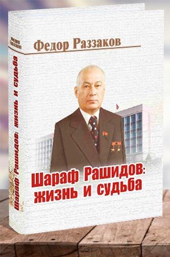 Шараф Рашидов без придыхания