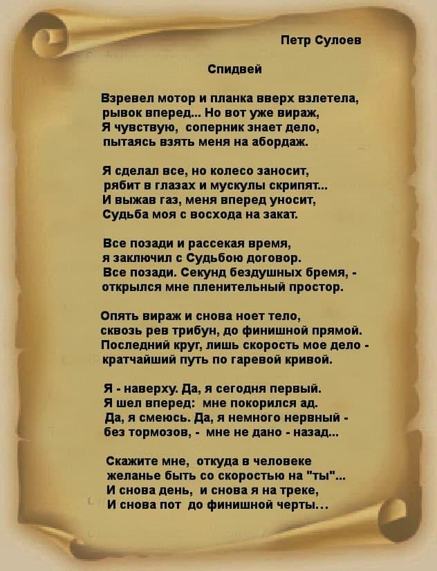 Певучая строка Петра Сулоева