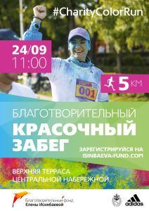 БФ Елены Исинбаевой приглашает волгоградцев на забег