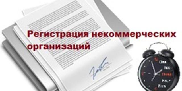 вакансия юрист в некоммерческую организацию