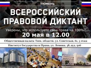 Всероссийский Правовой диктант пройдет в Тюмени 20 мая