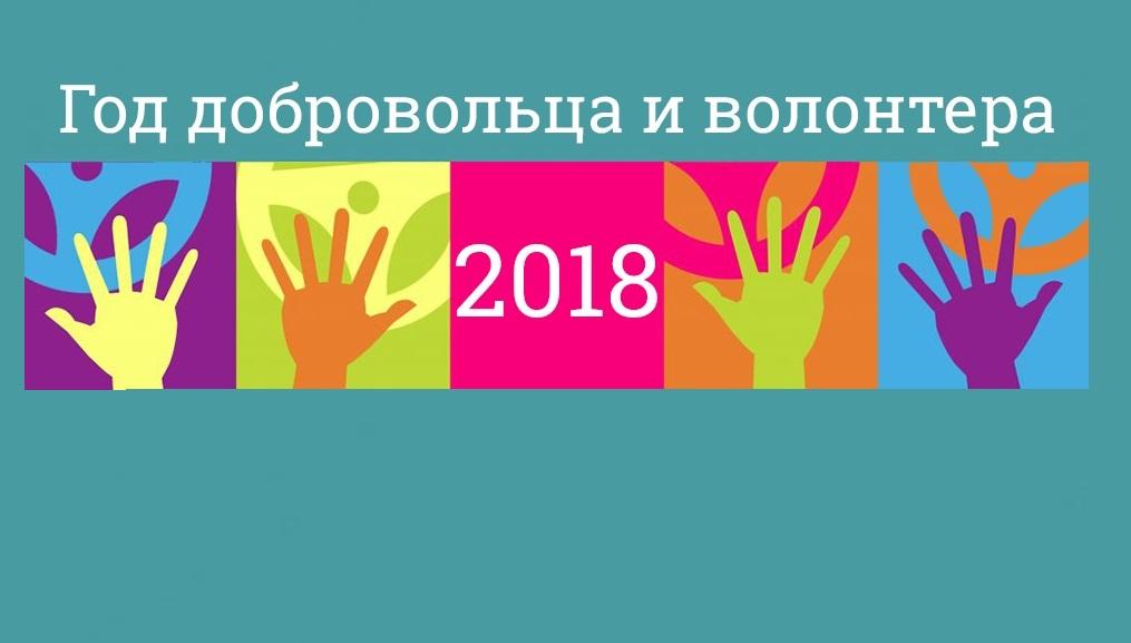 """Всероссийский конкурс """"Доброволец России – 2018"""""""