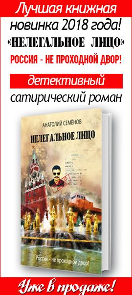 """Нелегальное лицо"""" Анатолий Семёнов"""