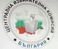 ЦИК - избори