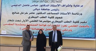 Participation of Dr. Deyaa Jaber Hamza in the first scientific conference of the Faculty of Veterinary Medicine at the University of Diyala