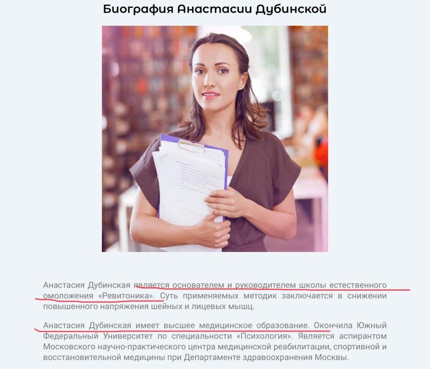 Анастасия Дубинская