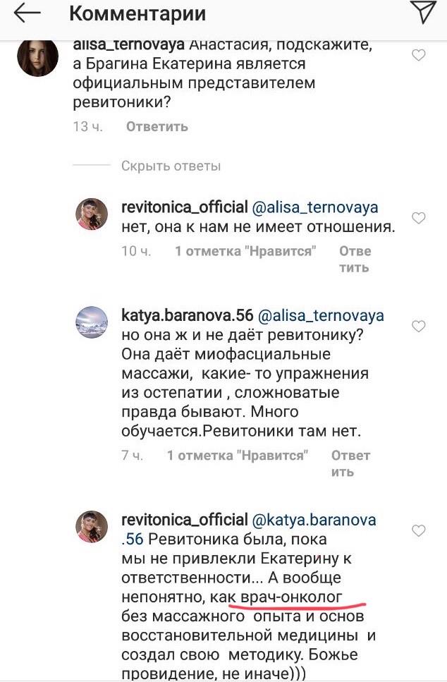 Екатерина Брагина отзывы