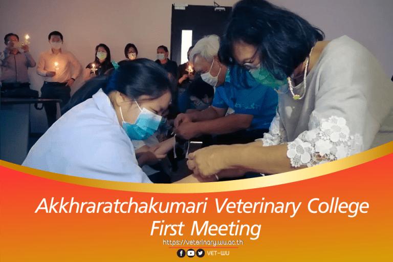 Akkhraratchakumari Veterinary College First Meeting