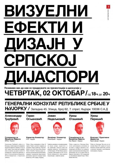 VFX_DESIGN_SERBIAN_DIASPORA_NYC_Poster_SRP_02
