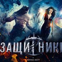 """""""Zaštitnici"""" (""""Защитники"""") - novi ruski film o superherojima"""