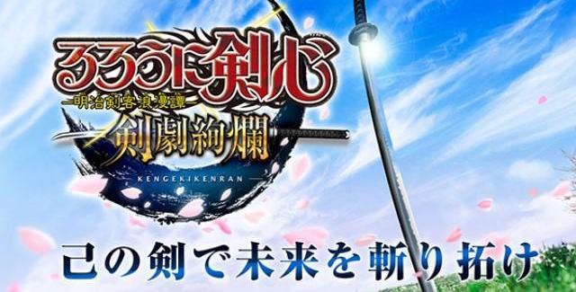Confira o trailer de Rurouni Kenshin: Kengeki Kenran
