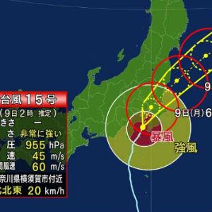 台風15号は観測史上最強クラス!十分に警戒しながら出社されたし!
