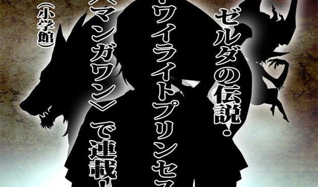 ¡The Legend of Zelda: Twilight Princess tendrá su propio Manga!