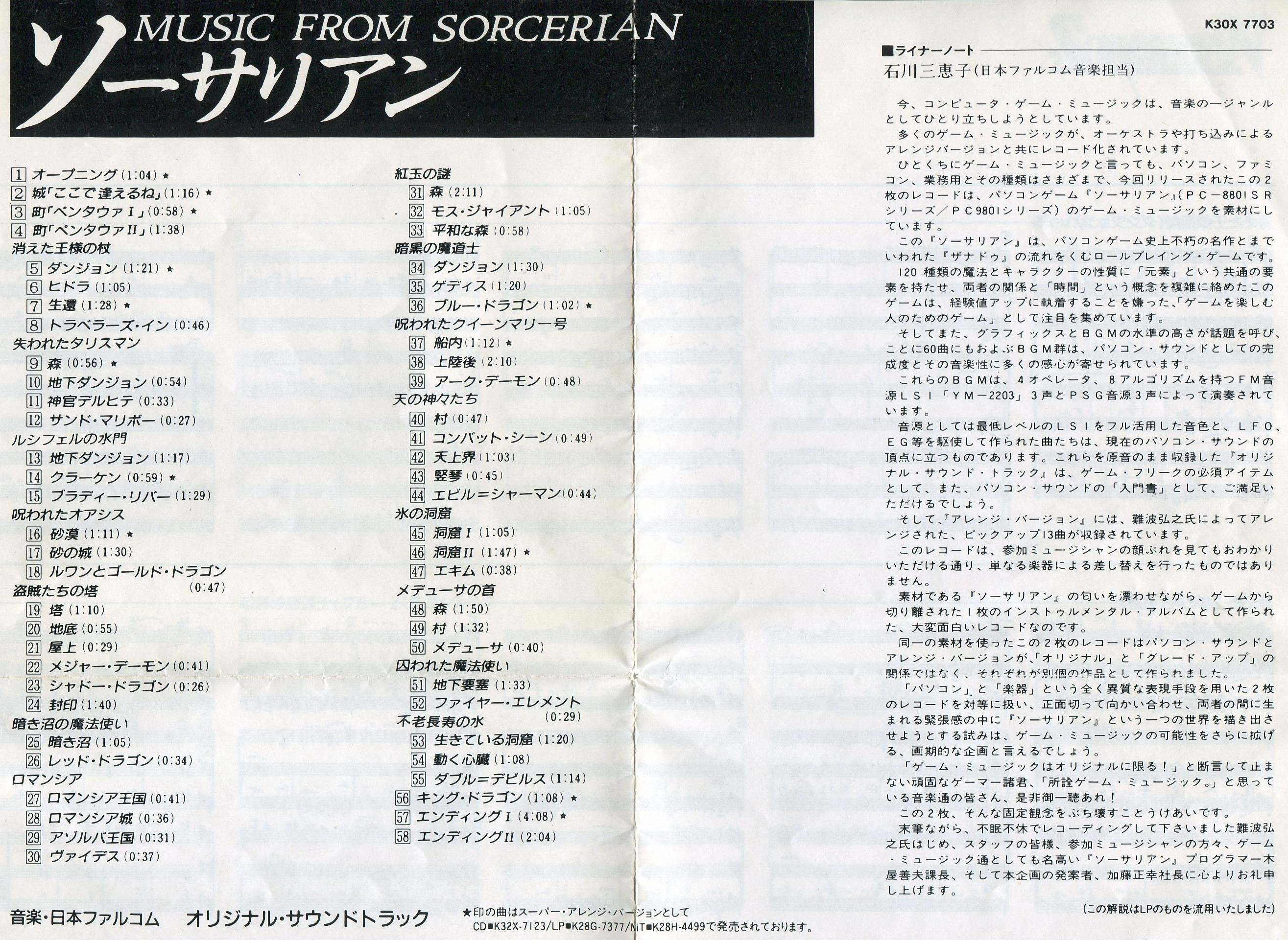 Sorcerian Music From Mp3