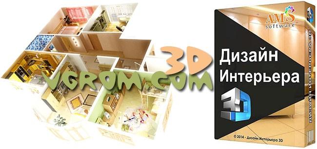 дизайн интерьера 3d 6