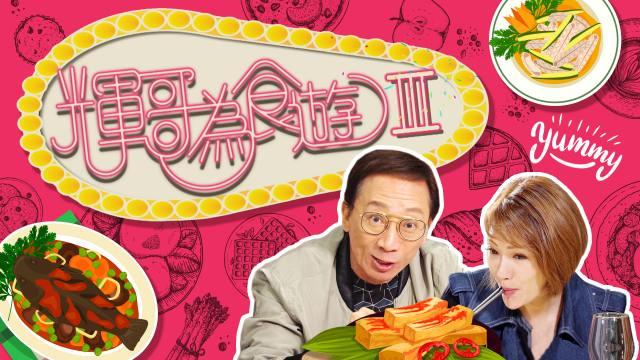 輝哥為食遊III - TVBAnywhere USA