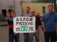 Русский Правозащитный Центр: 282-я статья
