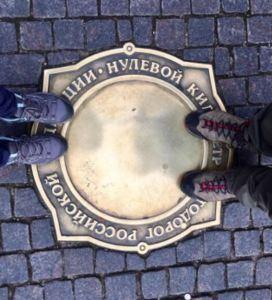 Russia kilometro zero