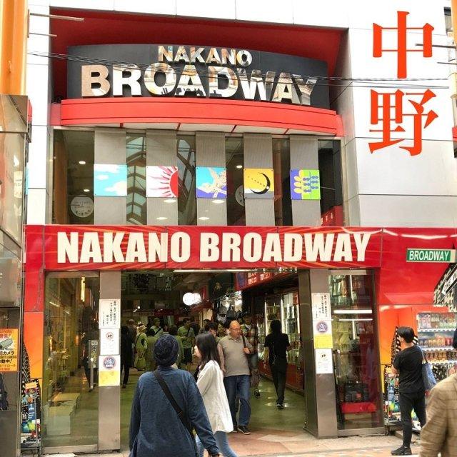 11 attrazioni a Tokyo poco conosiute dai turisti - nakano broadway