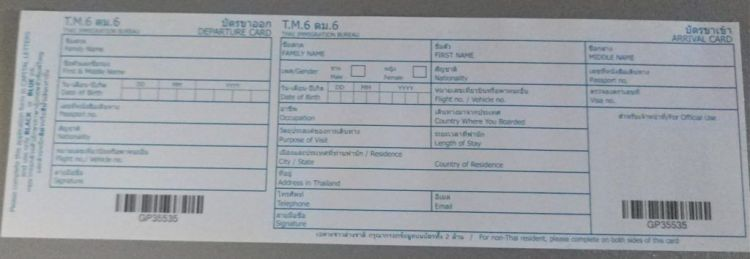 Tarjeta de inmigracion Tailandia