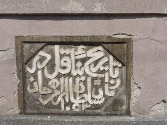 Antiguo alfabeto turco en las calles rumanas