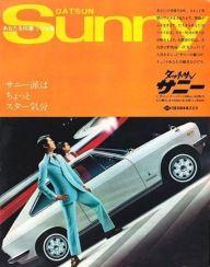 japan_car_ads-17