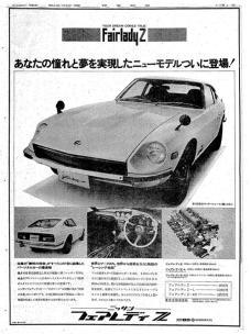 1969-10-20-Nissan-Fairlady-Z-Z432-yomiuri-ad
