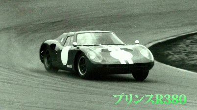 Prince R380 1966