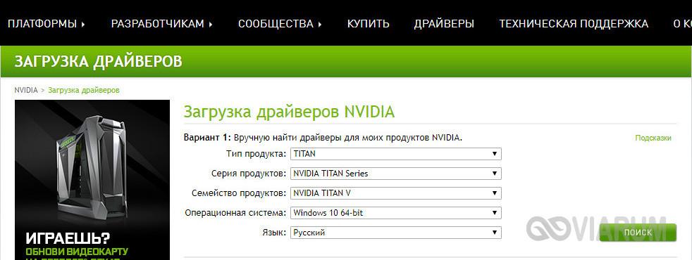 NVIDIA веб-сайтынан драйверлерді жүктеу