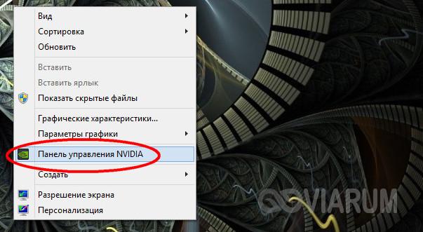 打开NVIDIA控制面板