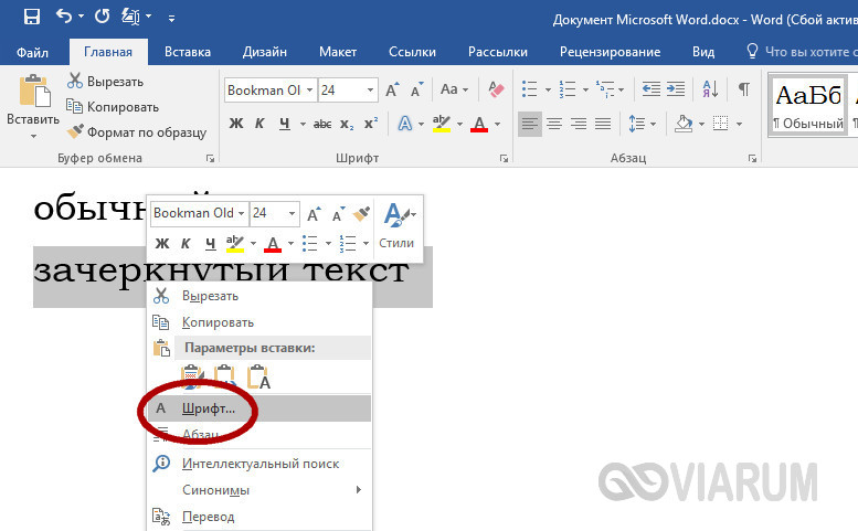 Transition to font settings in Word