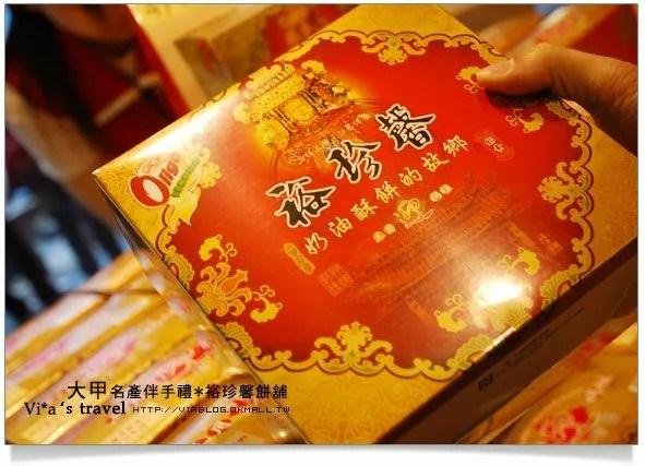 【大甲名產】大甲伴手禮~裕珍馨奶油酥餅 - Via's旅行札記-旅遊美食部落格