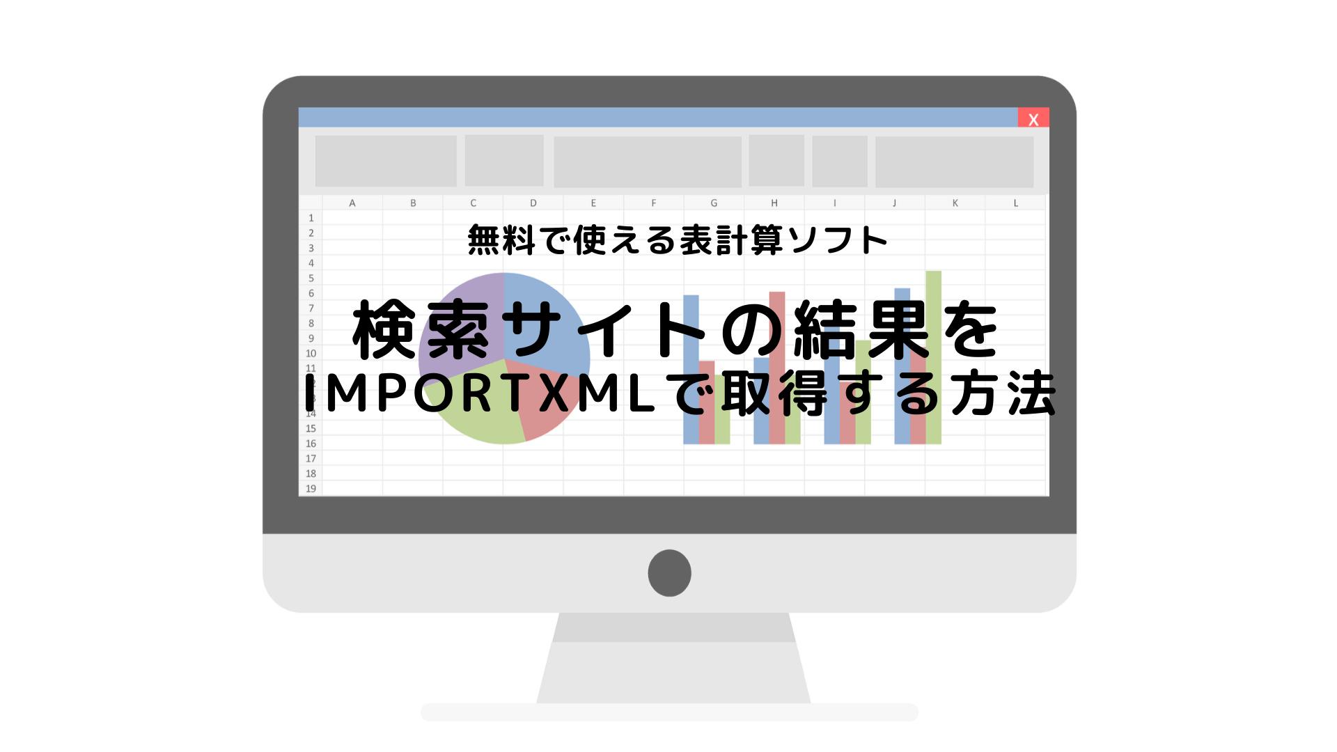 サイト 画像 検索