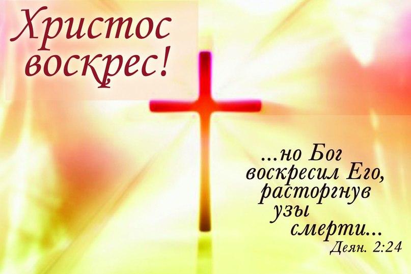 евангельские картинки с пасхой продажа недвижимости октябрьске