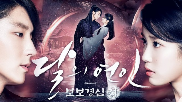 moon lovers scarlet heart ryeo affiche 2