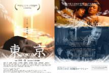 過去実績事例|ポスターデザイン制作|東京~ここは、硝子の街~・TOKYO|VICENTE | ウェブ制作、ニューヨーク、ウェブデザイン、東京、映画、公式サイト、日英語字 幕翻訳、オフィシャルサイト|web design, web development, new york, film