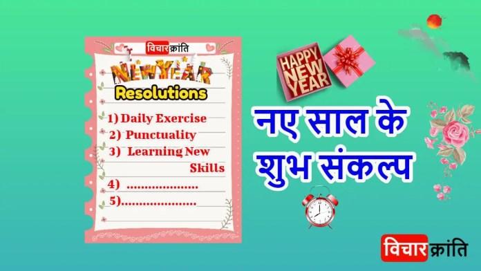 new year resolution,vicharkranti blog, Vicharkranti,