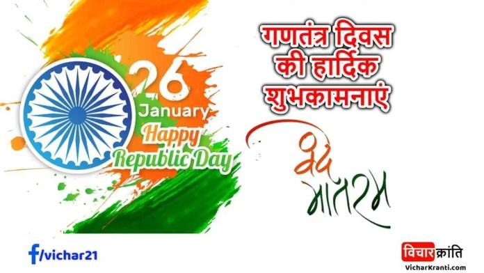 गणतंत्र दिवस पर भाषण,republic-day-speech-in-hindi,vicharkranti