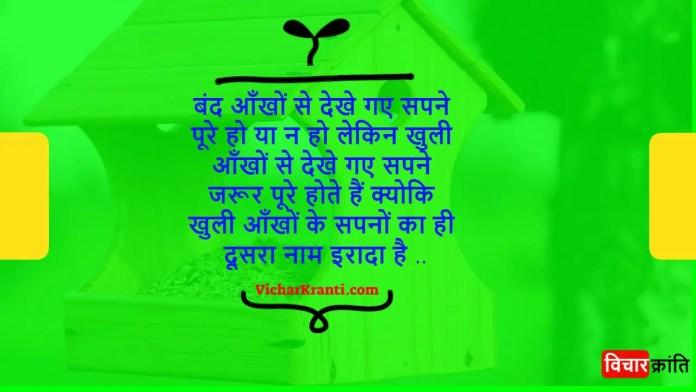 life changing hindi quotes, hindi-quotes-for-life,hindi-sukti
