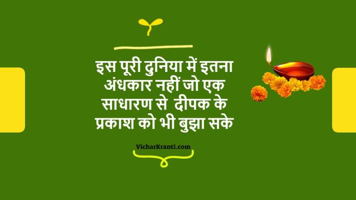 हिंदी उद्धरण , jeevan-badlne-wale-hindi-quotes,life-quotes