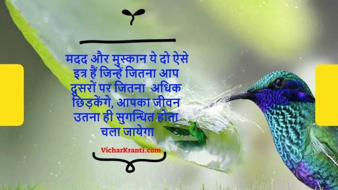 hindi quotes for life,hindi-quotes,inspiring-hindi-quotes