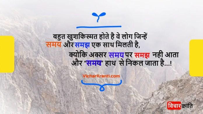 life-changing-hindi-quotes,hindi quotes about life in hindi