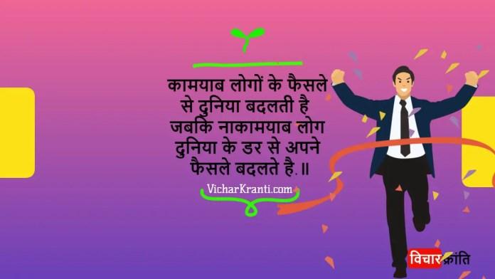 hindi quotes for life,quotes in hindi,hindi-quotes