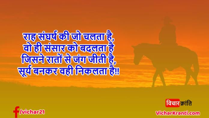 motivational shayari in hindi,motivational couplets in hindi